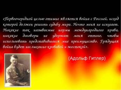 «Первоочередной целью отныне является война с Россией, исход которой должен р...