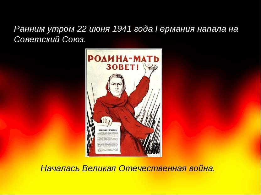 Ранним утром 22 июня 1941 года Германия напала на Советский Союз. Началась Ве...