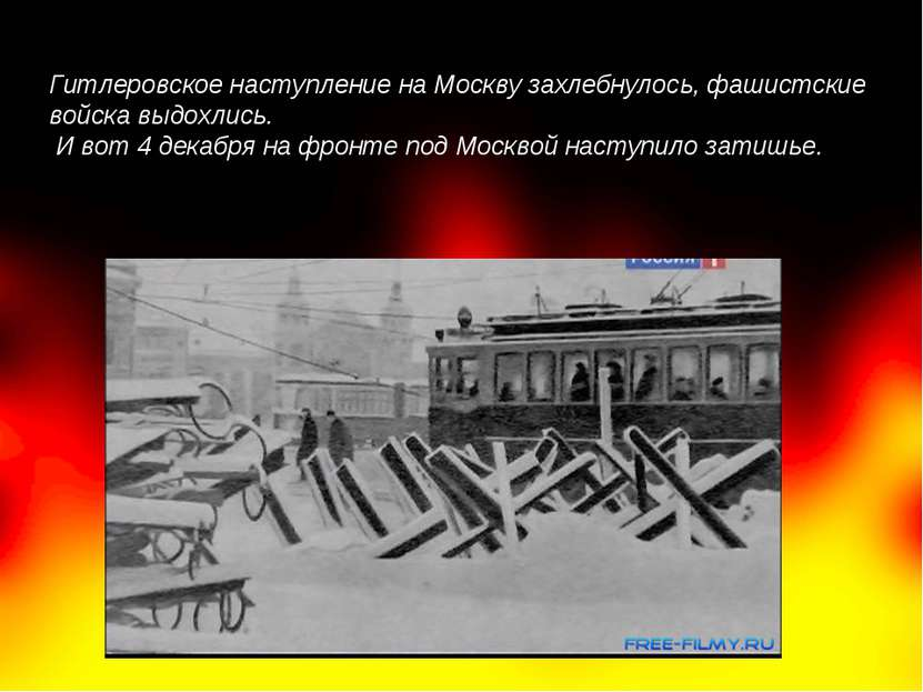 Гитлеровское наступление на Москву захлебнулось, фашистские войска выдохлись....