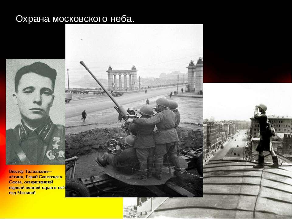 Виктор Талалихин—лётчик, Герой Советского Союза, совершивший первый ночной та...