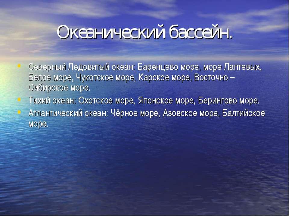Океанический бассейн. Северный Ледовитый океан: Баренцево море, море Лаптевых...