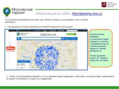 Информация на сайте: http://parking.mos.ru Относительно размещения на сайте: ...