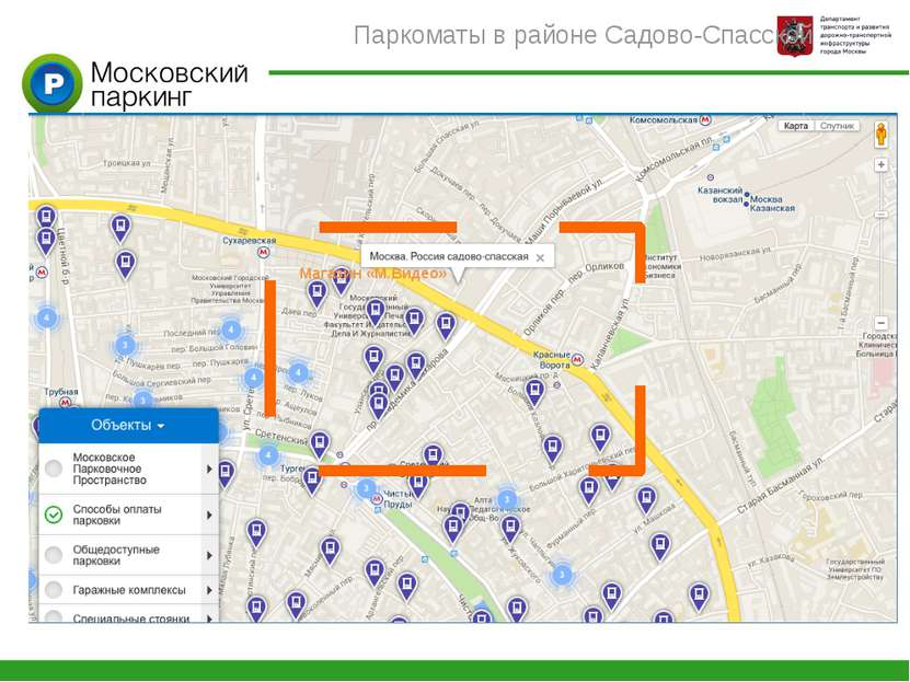 Паркоматы в районе Садово-Спасской Магазин «М.Видео»