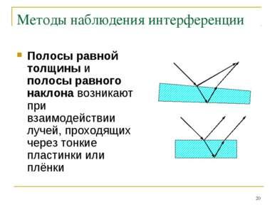 * Методы наблюдения интерференции Полосы равной толщины и полосы равного накл...