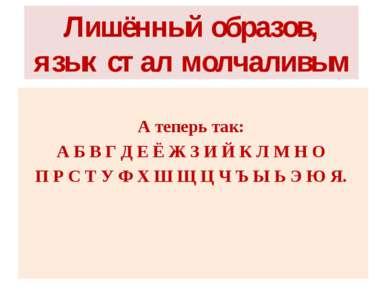Лишённый образов, язык стал молчаливым А теперь так: А Б В Г Д Е Ё Ж З И Й К ...