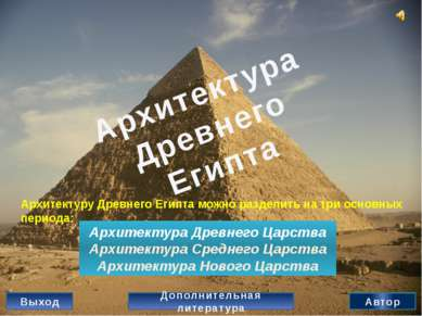 Архитектура Древнего Египта Архитектуру Древнего Египта можно разделить на тр...