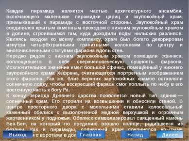 Архитектура Нового Царства Ведущую роль в архитектуре и искусстве Нового царс...