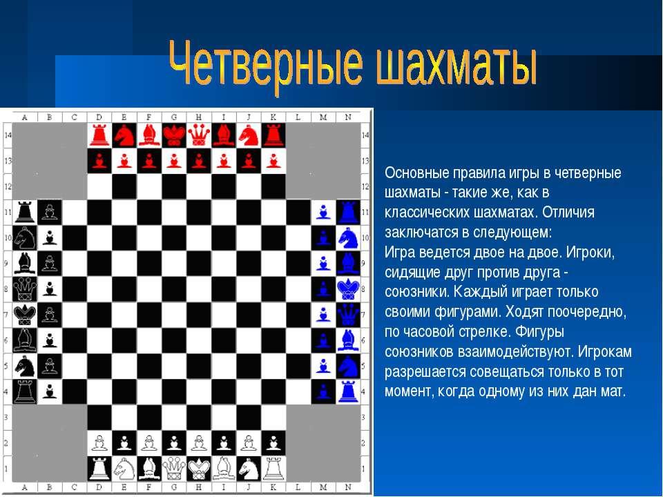 Основные правила игры в четверные шахматы - такие же, как в классических шахм...