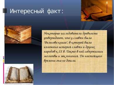 """Некоторые исследователи древности утверждают, что у славян была """"Велесова кни..."""