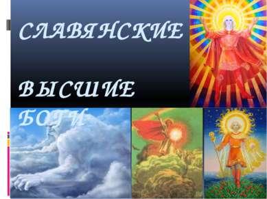 СЛАВЯНСКИЕ ВЫСШИЕ БОГИ