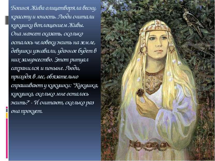 Богиня Жива олицетворяла весну, красоту и юность. Люди считали кукушку воплощ...