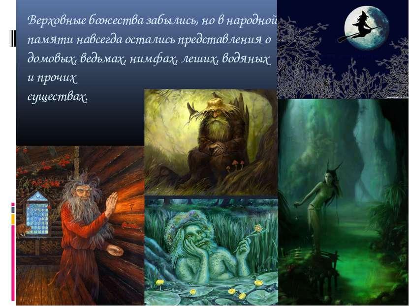 Верховные божества забылись, но в народной памяти навсегда остались представл...