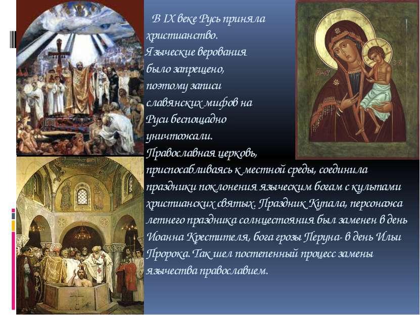В IX веке Русь приняла христианство. Языческие верования было запрещено, поэт...
