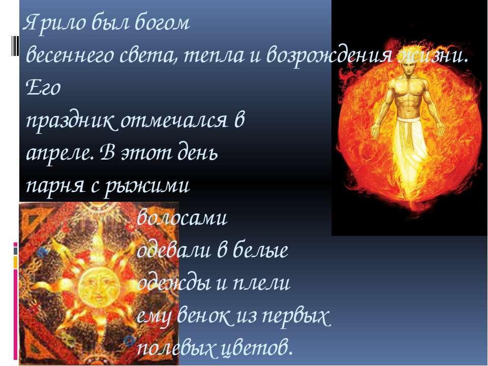 Ярило был богом весеннего света, тепла и возрождения жизни. Его праздник отме...