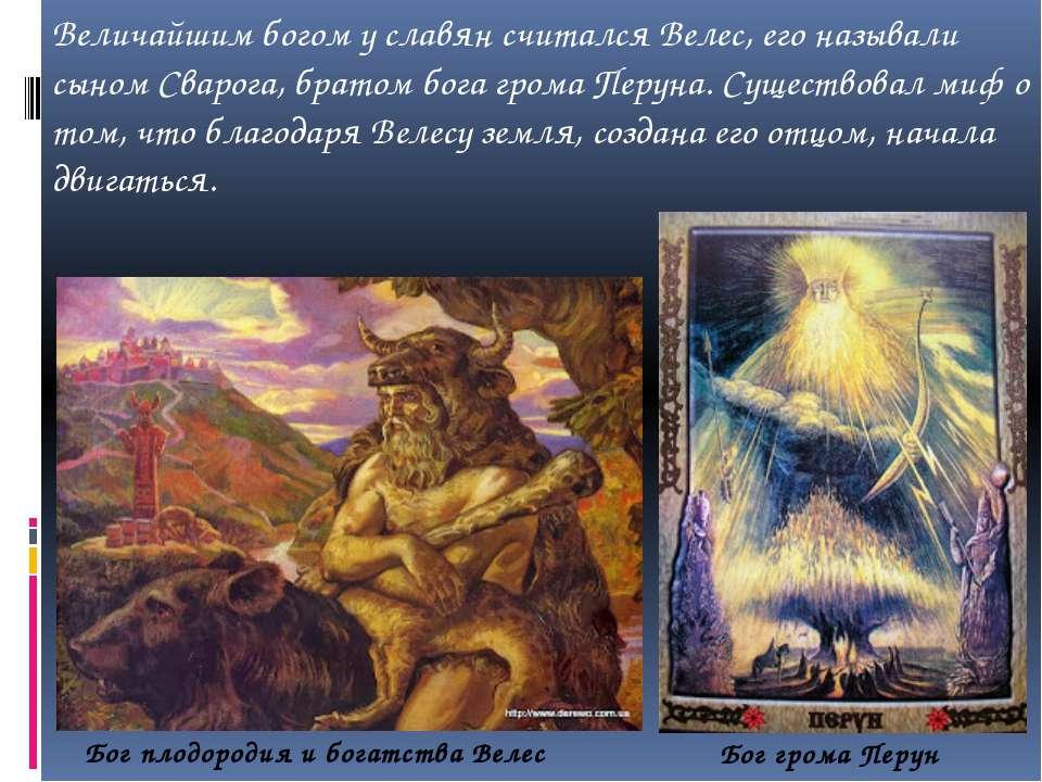 Бог грома Перун Величайшим богом у славян считался Велес, его называли сыном ...