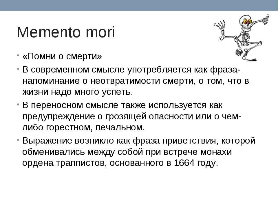 Memento mori «Помни о смерти» В современном смысле употребляется как фраза-на...