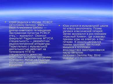 Юрий родился в Москве, РСФСР, наполовину белорус. Мать — Вера Алексеевна Шебе...
