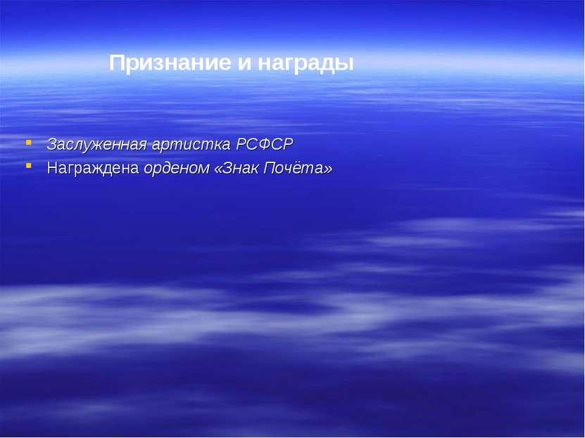Заслуженная артистка РСФСР Награждена орденом «Знак Почёта» Признание и награды
