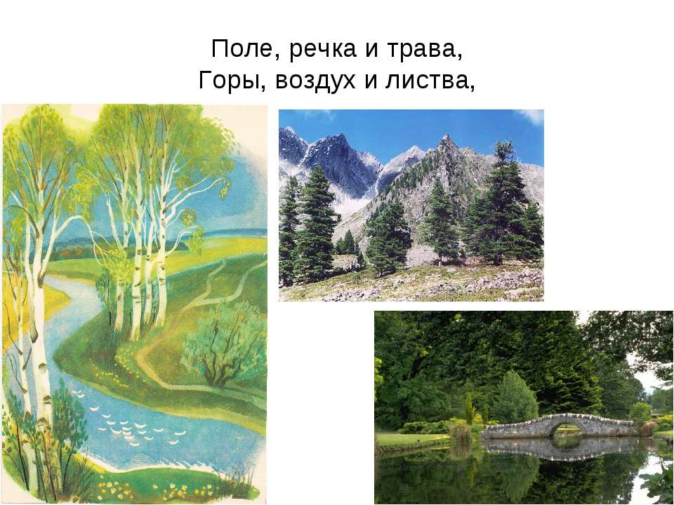 Поле, речка и трава, Горы, воздух и листва,