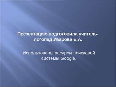 Презентацию подготовила учитель-логопед Уварова Е.А. Использованы ресурсы пои...
