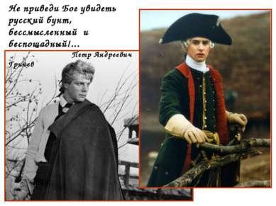 Не приведи Бог увидеть русский бунт, бессмысленный и беспощадный!... Петр Анд...