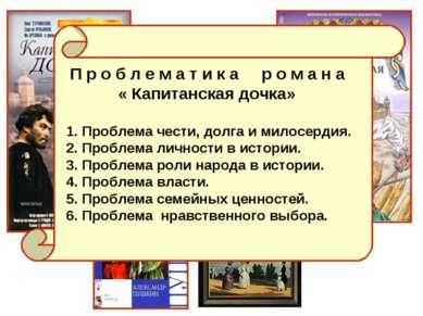 Проблематика романа П р о б л е м а т и к а р о м а н а « Капитанская дочка» ...