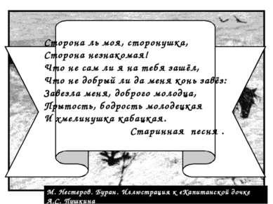 М. Нестеров. Буран. Иллюстрация к «Капитанской дочке А.С. Пушкина Сторона ль ...