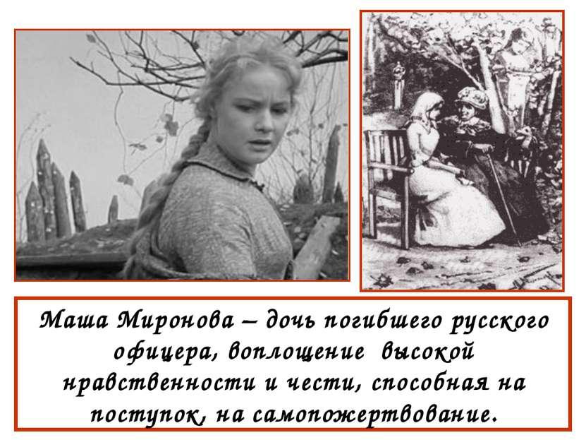 Маша Миронова – дочь погибшего русского офицера, воплощение высокой нравствен...