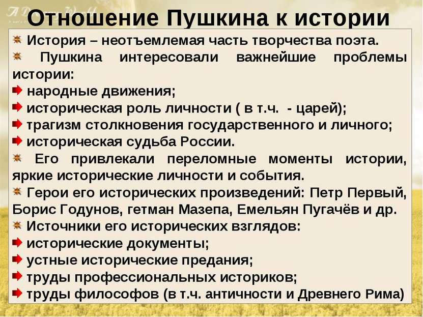 Отношение Пушкина к истории История – неотъемлемая часть творчества поэта. Пу...