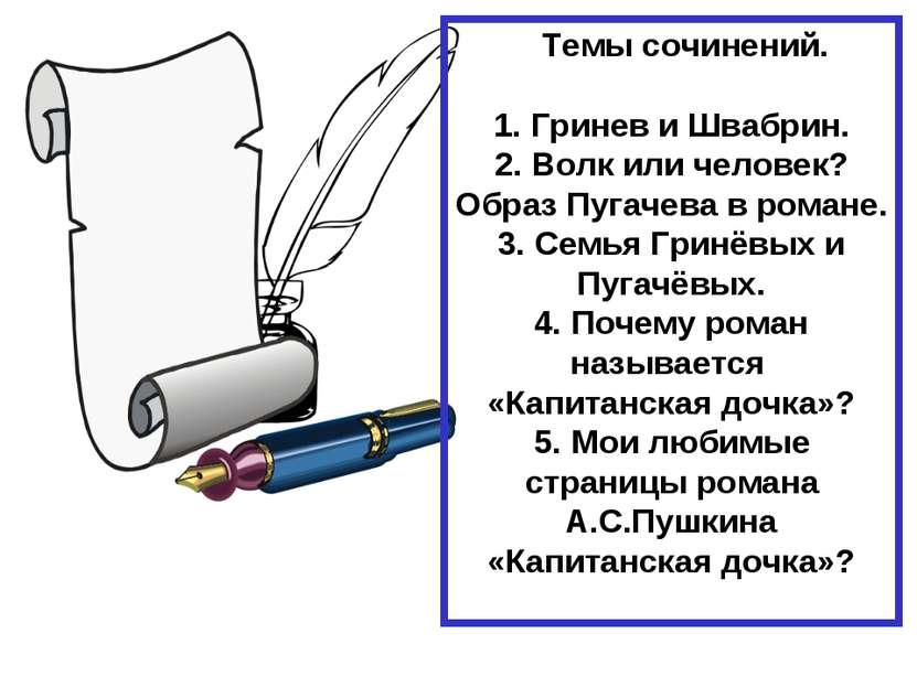 Темы сочинений. 1. Гринев и Швабрин. 2. Волк или человек? Образ Пугачева в ро...