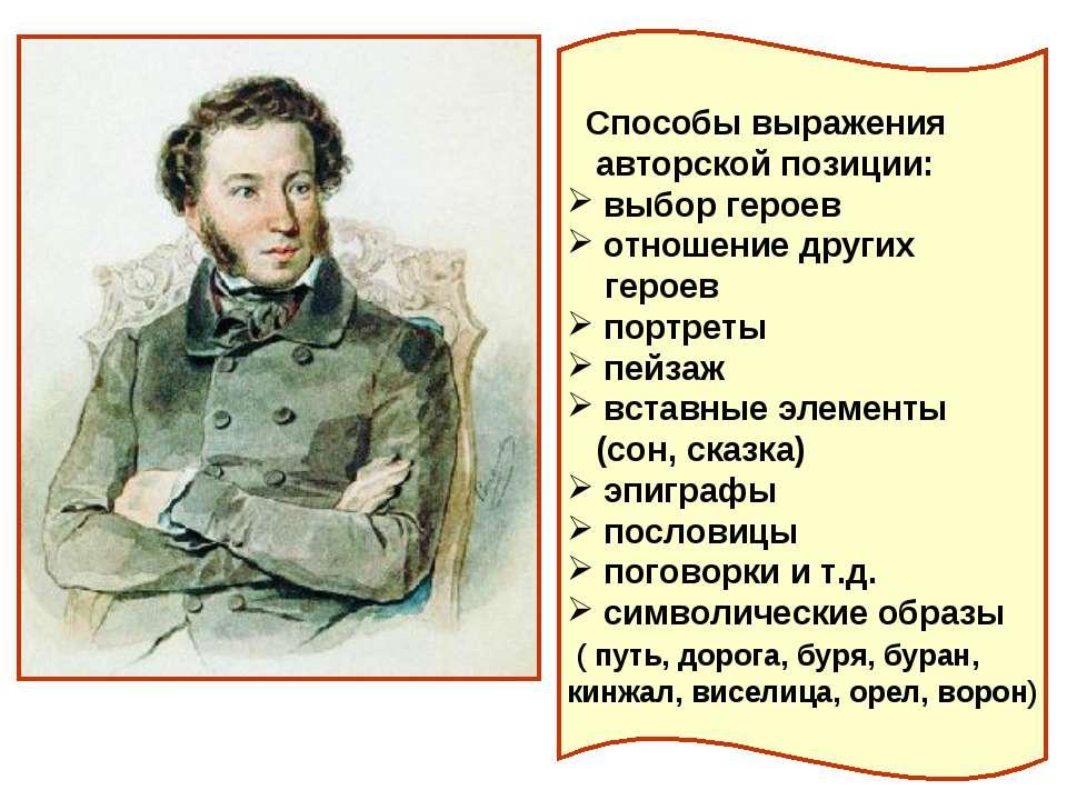 """Презентация """"А. С. Пушкин Капитанская дочка"""" - скачать бесплатно"""