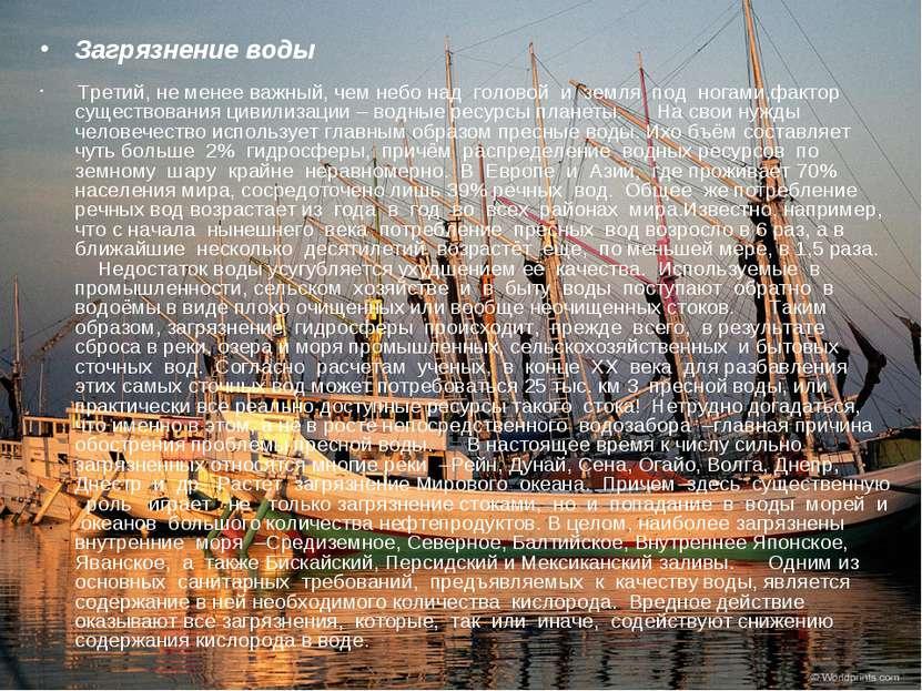 Загрязнение воды Третий, не менее важный, чем небо над головой и земля под но...