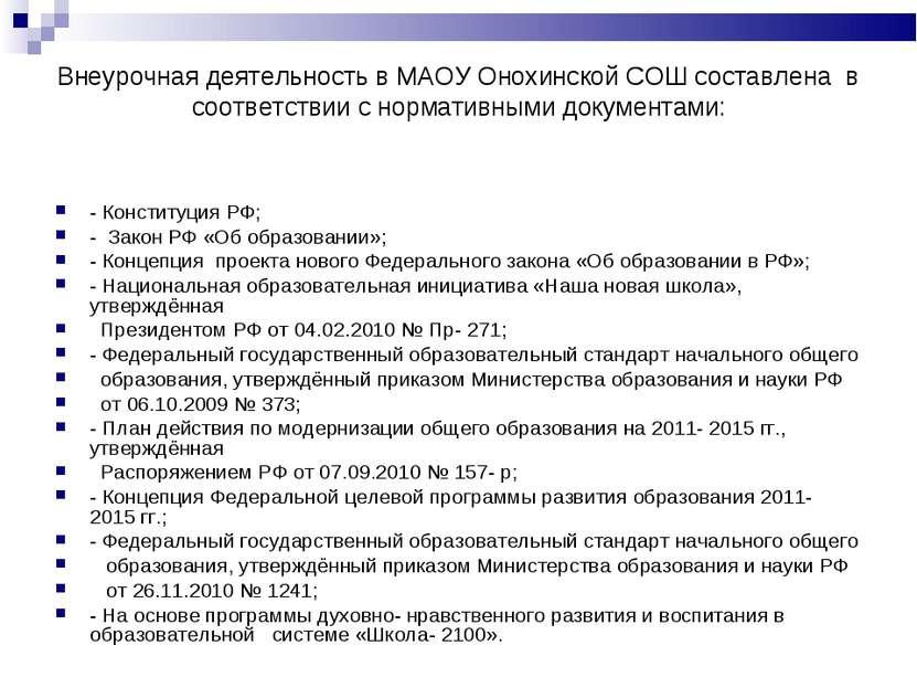 Внеурочная деятельность в МАОУ Онохинской СОШ составлена в соответствии с нор...