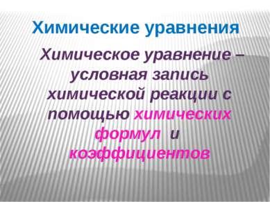 Химические уравнения Химическое уравнение – условная запись химической реакци...