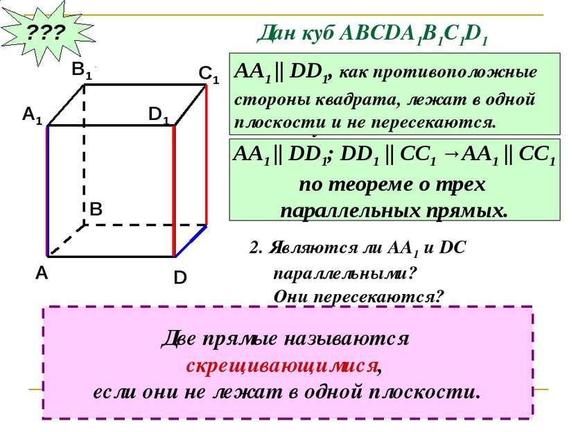 ??? Дан куб АВСDA1B1C1D1 Являются ли параллельными прямые АА1 и DD1; АА1 и СС...