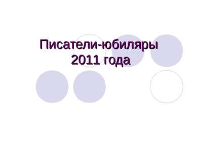 Писатели-юбиляры 2011 года