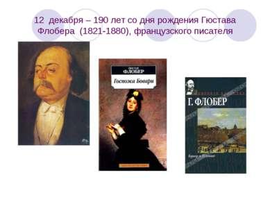 12 декабря – 190 лет со дня рождения Гюстава Флобера (1821-1880), французск...