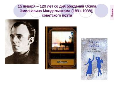 15 января – 120 лет со дня рождения Осипа Эмильевича Мандельштама (1891-1938)...