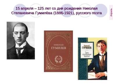 15 апреля – 125 лет со дня рождения Николая Степановича Гумилёва (1886-1921),...
