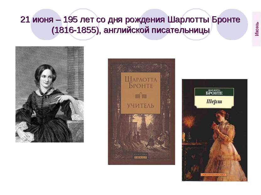21 июня – 195 лет со дня рождения Шарлотты Бронте (1816-1855), английской пис...