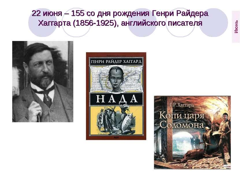 22 июня – 155 со дня рождения Генри Райдера Хаггарта (1856-1925), английского...