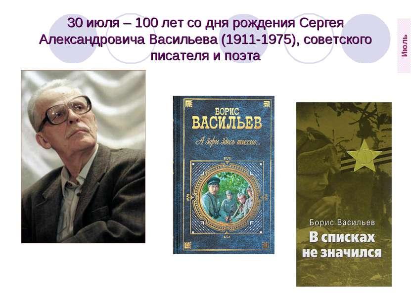 30 июля – 100 лет со дня рождения Сергея Александровича Васильева (1911-1975)...