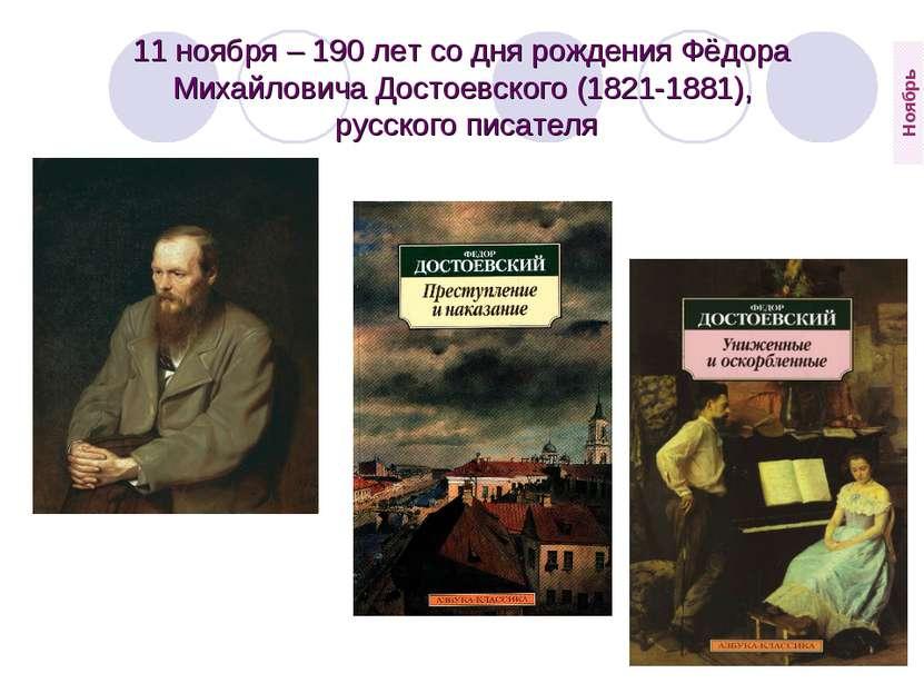 11 ноября – 190 лет со дня рождения Фёдора Михайловича Достоевского (1821-188...