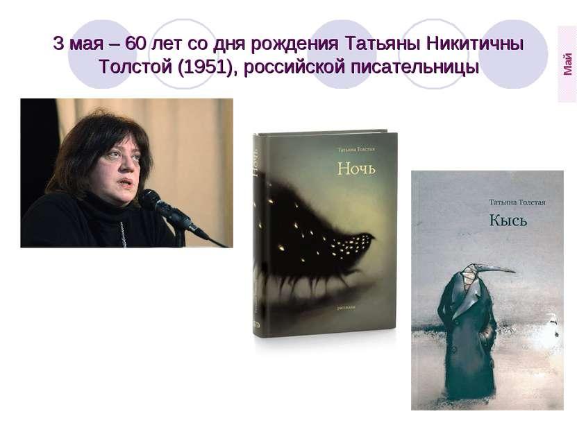 3 мая – 60 лет со дня рождения Татьяны Никитичны Толстой (1951), российской п...