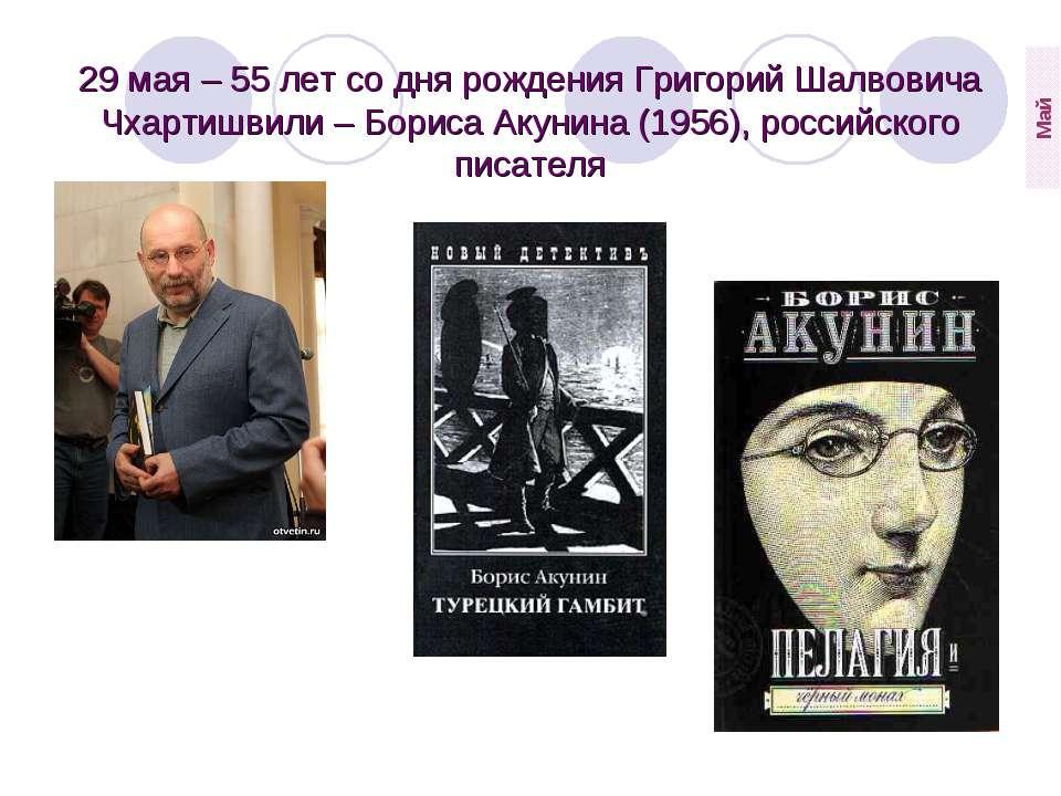29 мая – 55 лет со дня рождения Григорий Шалвовича Чхартишвили – Бориса Акуни...
