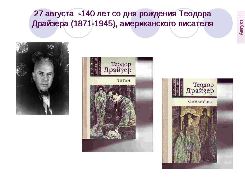 Календарь знаменательных и памятных 90 лет со дня рождения писателя юбилеи русских и иностранных деятелей науки