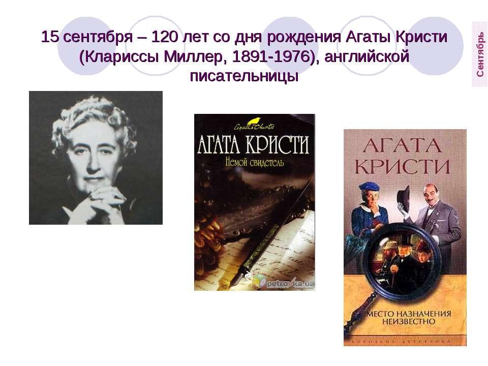 15 сентября – 120 лет со дня рождения Агаты Кристи (Клариссы Миллер, 1891-197...