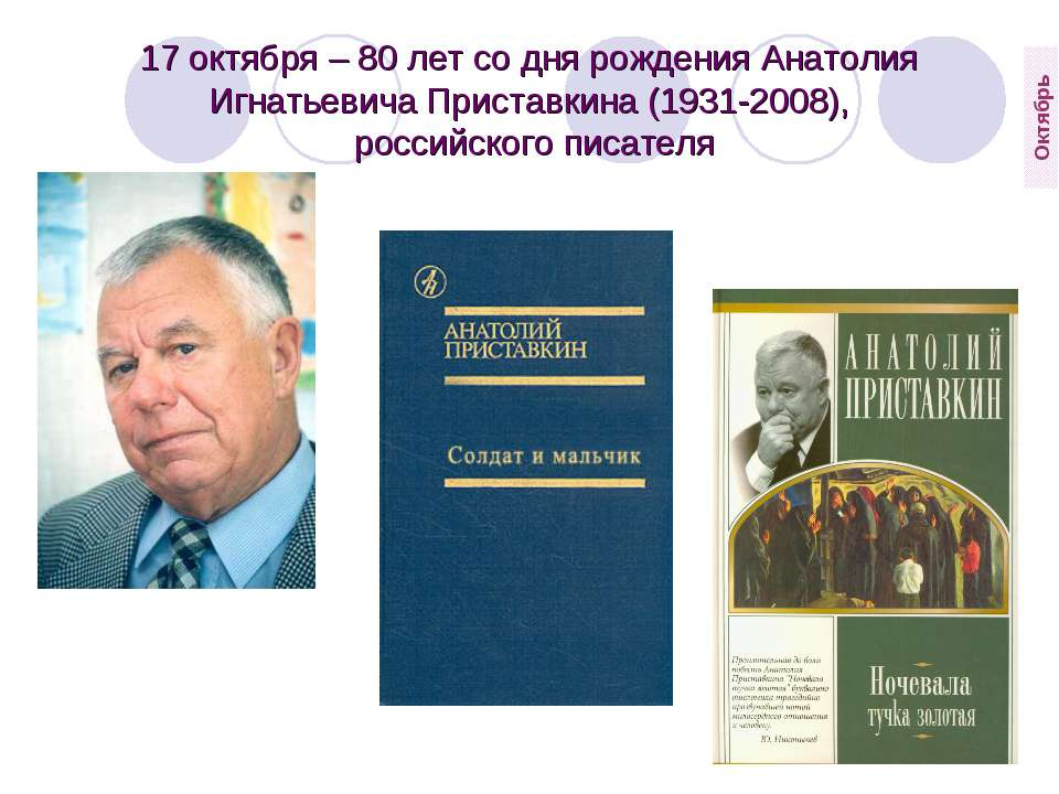 17 октября – 80 лет со дня рождения Анатолия Игнатьевича Приставкина (1931-20...
