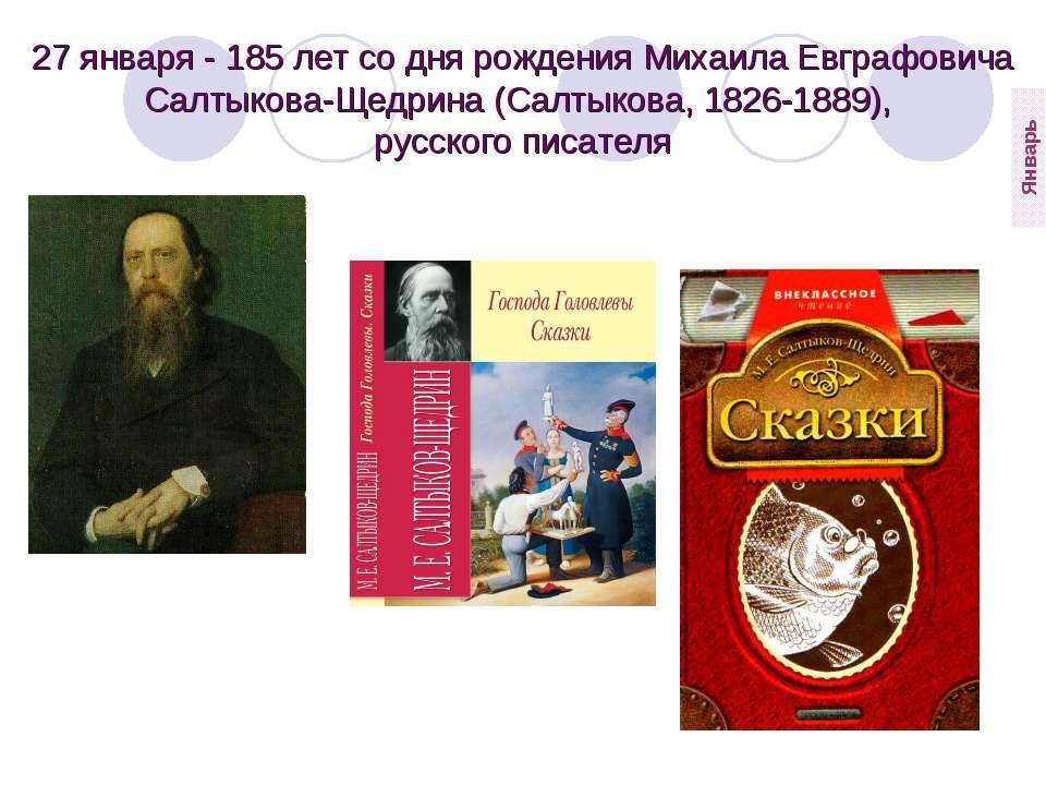 27 января - 185 лет со дня рождения Михаила Евграфовича Салтыкова-Щедрина (Са...