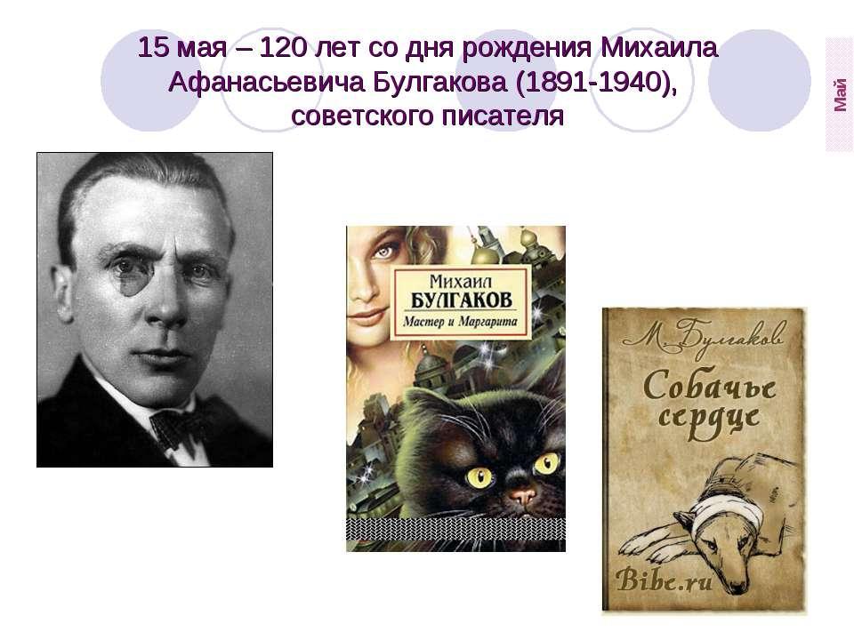 15 мая – 120 лет со дня рождения Михаила Афанасьевича Булгакова (1891-1940), ...